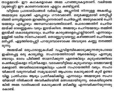 Nalukettu malayalam novel