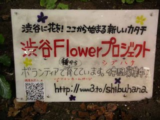 Shibuya Flower Project.