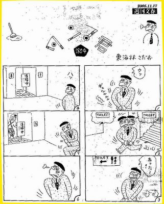 Comic 1st half from Shukan Bunshun.