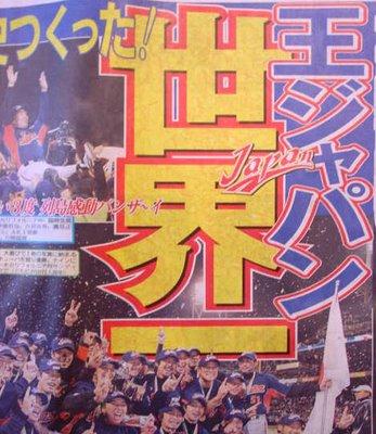 Chunichi Sports - Sekai Ichi - World No.1