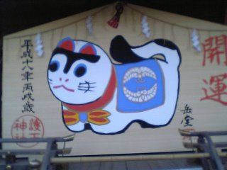 Giant votive wooden plaque - ema - at the Inoshishi Shrine, Kyoto