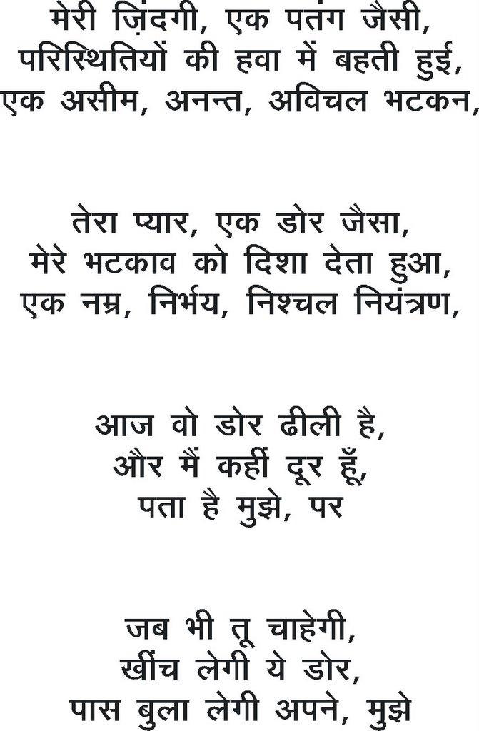 retired in hindi
