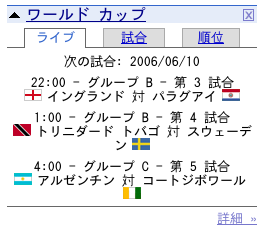 Google World Cup Module