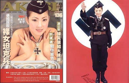 Hong Kong Porn Magazine 14