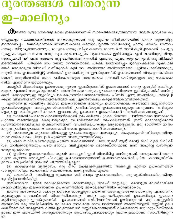 brad s space e waste a malayalam article  e waste a malayalam article
