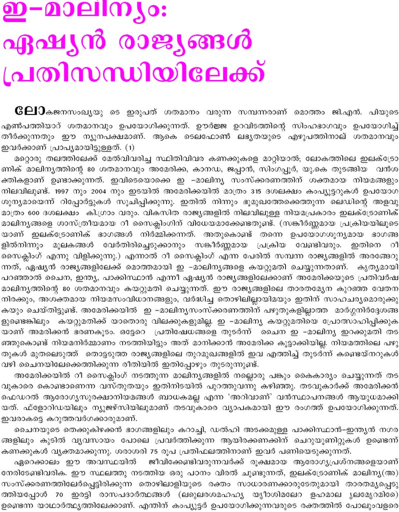 brad s space e waste a malayalam article posted by a mallu at 8 17 2006 10 09 00 am