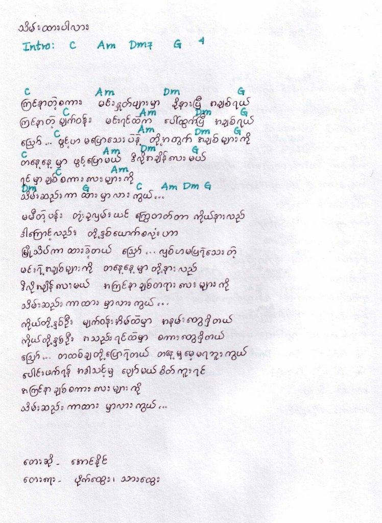 Burmese Song Lyrics