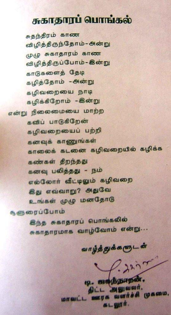 indian social worker  tsunami greeting cards