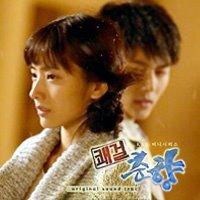 Haeng bok ha gil ba rae mp3 download.