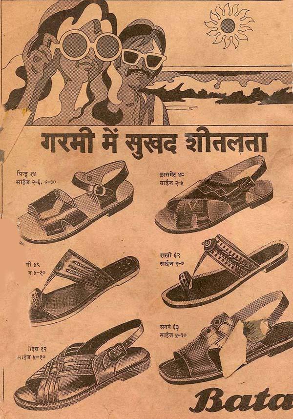 Vintage Indian Advertisements - VI | Myblog's Blog