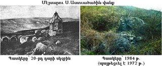 http://photos1.blogger.com/blogger/6652/2379/320/Meisaru%20Astvatsatsin%20vank.jpg