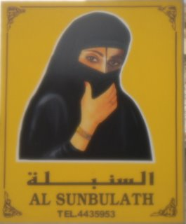 A picture of a veiled Qatari lady adorns a shop sign