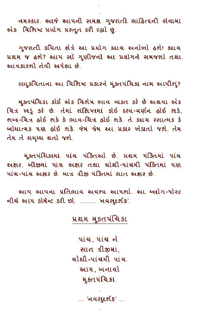 mother love essay in gujarati