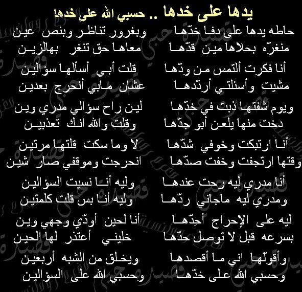 La Poesie La Plus Adorable Du Monde Poéme Damour Arabe