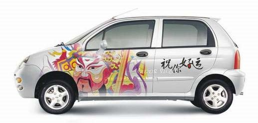 Car Automotive Design Chery Qq In Malaysia