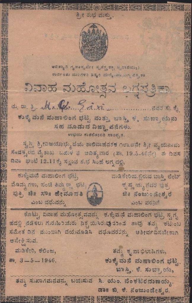 Wedding Invitation Matter In Kannada Chatterzoom - Birthday invitation wording in kannada