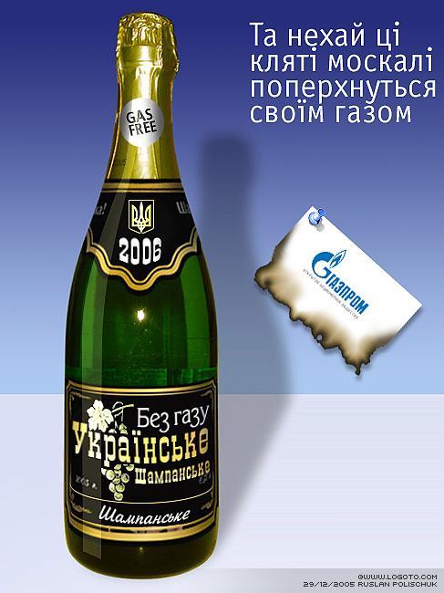 champagne ukrainien