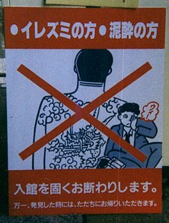 Japan Tattoo Verbot