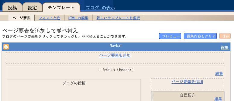 Clmemo aka blogger beta adsense - Div id header ...
