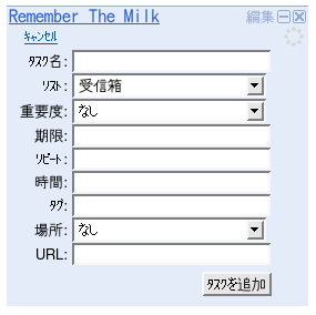 Remember the Milk - Add task
