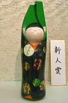 wakatakeshi