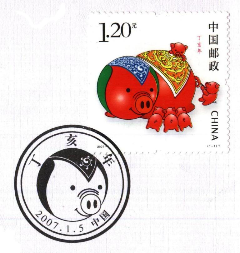 Gulfmann Stamps Collection: CHINA - 2007 Pig Year FDC
