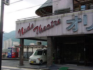 Nude Theatre, Gero Onsen