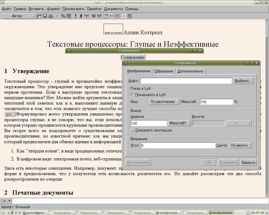 Визуальный LaTeX - бывает и такое: LyX - Записки дебианщика