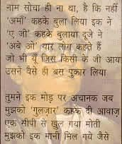 Triveni by gulzar